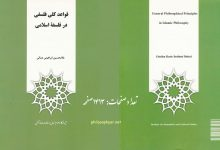 قواعد کلی فلسفه در فلسفه اسلامی