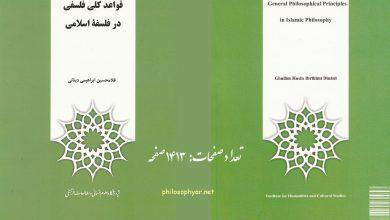 عکس از قواعد کلی فلسفه در فلسفه اسلامی