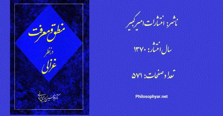 عکس از منطق و معرفت در نظر غزالی