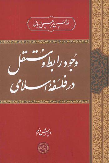 رابط و مستقل در فلسفه اسلامی