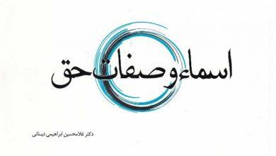 عکس از کتاب اسماء و صفات حق