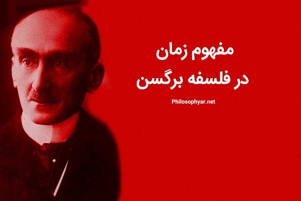 مفهوم زمان در فلسفه برگسن