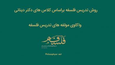 عکس از کتاب روش تدریس فلسفه دکتر دینانی