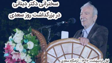 عکس از سخنان دکتر دینانی در بزرگداشت روز سعدی
