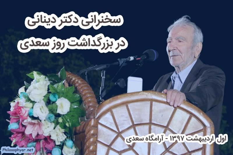 سخنان دکتر دینانی در بزرگداشت روز سعدی