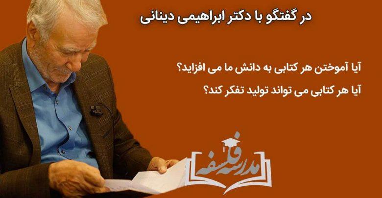 عکس از رابطه میان تفکر و کتاب از نظر دکتر دینانی