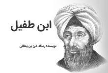 عکس از ابن طفیل