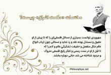 عکس از مختصات حکمت اشراق سهروردی