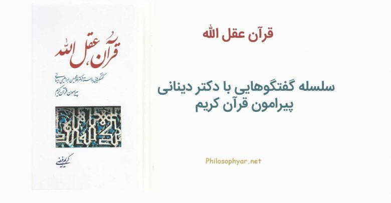 عکس از قرآن، عقل الله