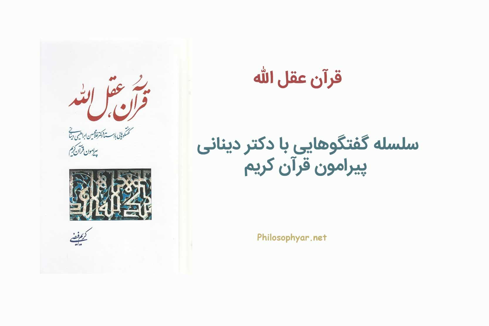قرآن عقل الله
