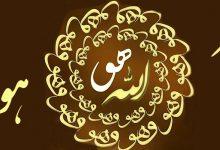 عکس از الله بگوییم یا «هو»