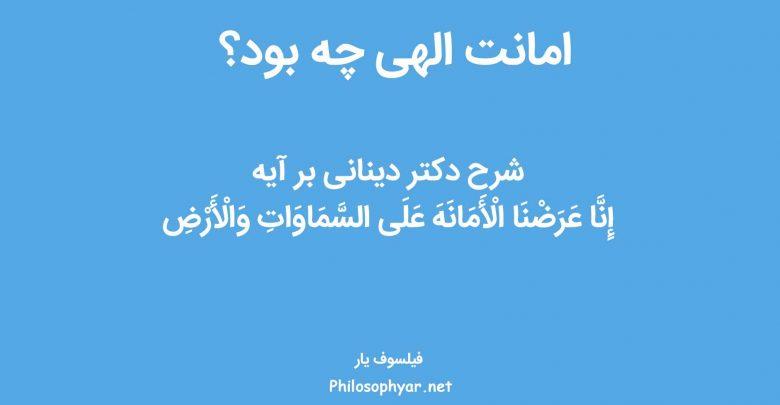 عکس از پیرامون امانت الهی در آیه امانت
