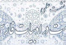 عکس از همایش حکمت در ادبیات فارسی