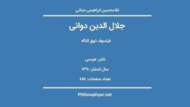 عکس از جلال الدین دوانی فیلسوف ذوق التاله