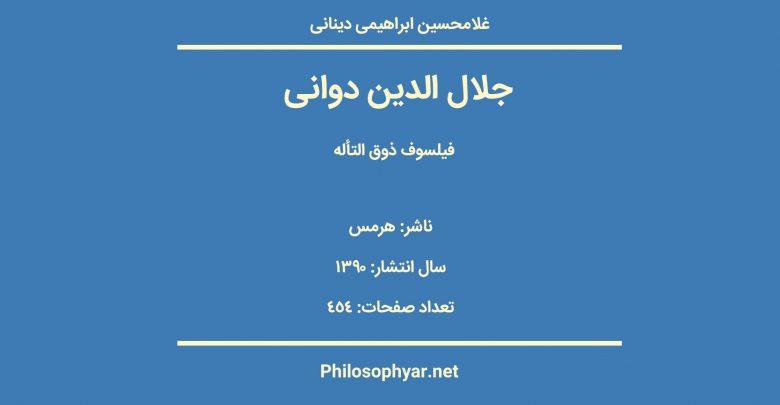 جلال الدین دوانی فیلسوف ذوق التاله