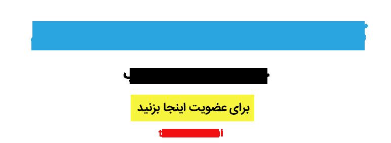 کانال تلگرام دکتر دینانی