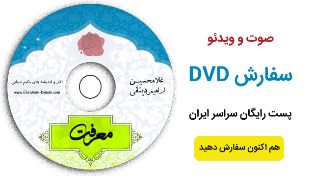 دریافت پستی DVD برنامه معرفت
