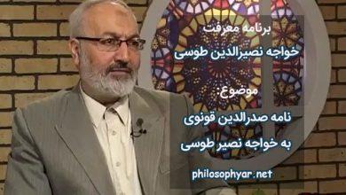 عکس از بررسی نامه صدرالدین قونوی به خواجه