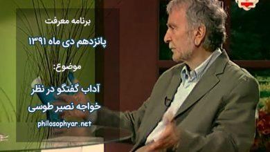 عکس از آداب گفتگو در نظر خواجه نصیرطوسی