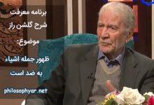 عکس از ظهور جمله اشیا به ضد است / ولی حق را نه مانند و نه ند است