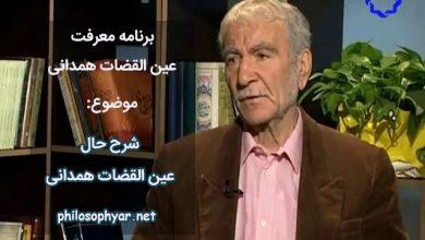عکس از شرح حال عین القضات همدانی
