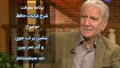عکس از بنشین بر لب جوی و گذر عمر ببین