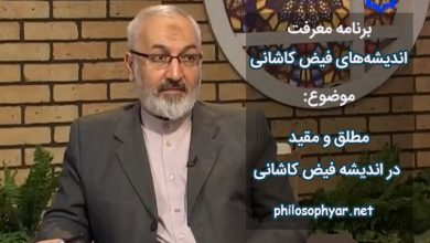 عکس از مطلق و مقید در اندیشه فیض کاشانی