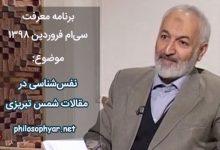 عکس از نفسشناسی در مقالات شمس تبریزی