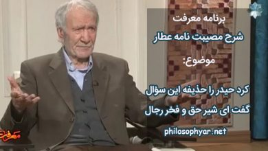 عکس از کرد حیدر را حذیفه این سؤال (عطار نیشابوری)