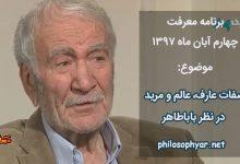 عکس از صفات عارف، عالم و مرید در نظر باباطاهر