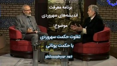عکس از تفاوت حکمت سهروردی با حکمت یونانی