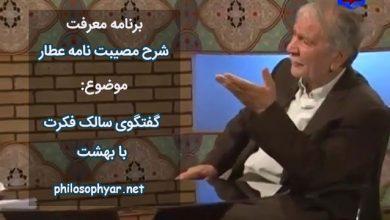 عکس از گفتگوی سالک با بهشت (عطار)