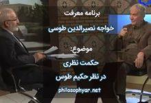 عکس از حکمت نظری در نظر حکیم طوس