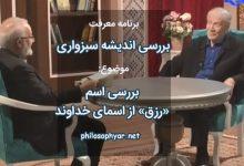 عکس از بررسی «رزق» از اسمای خداوند