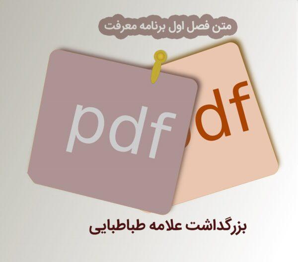 PDF فصل اول برنامه معرفت