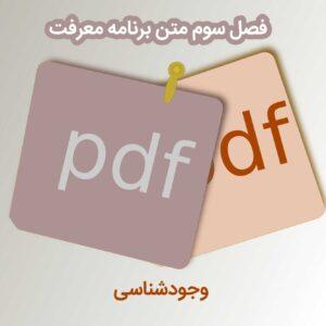 PDF فصل سوم برنامه معرفت