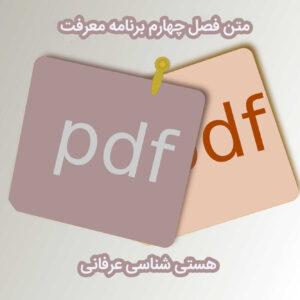 PDF فصل چهارم برنامه معرفت