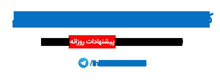 تلگرام برنامه معرفت