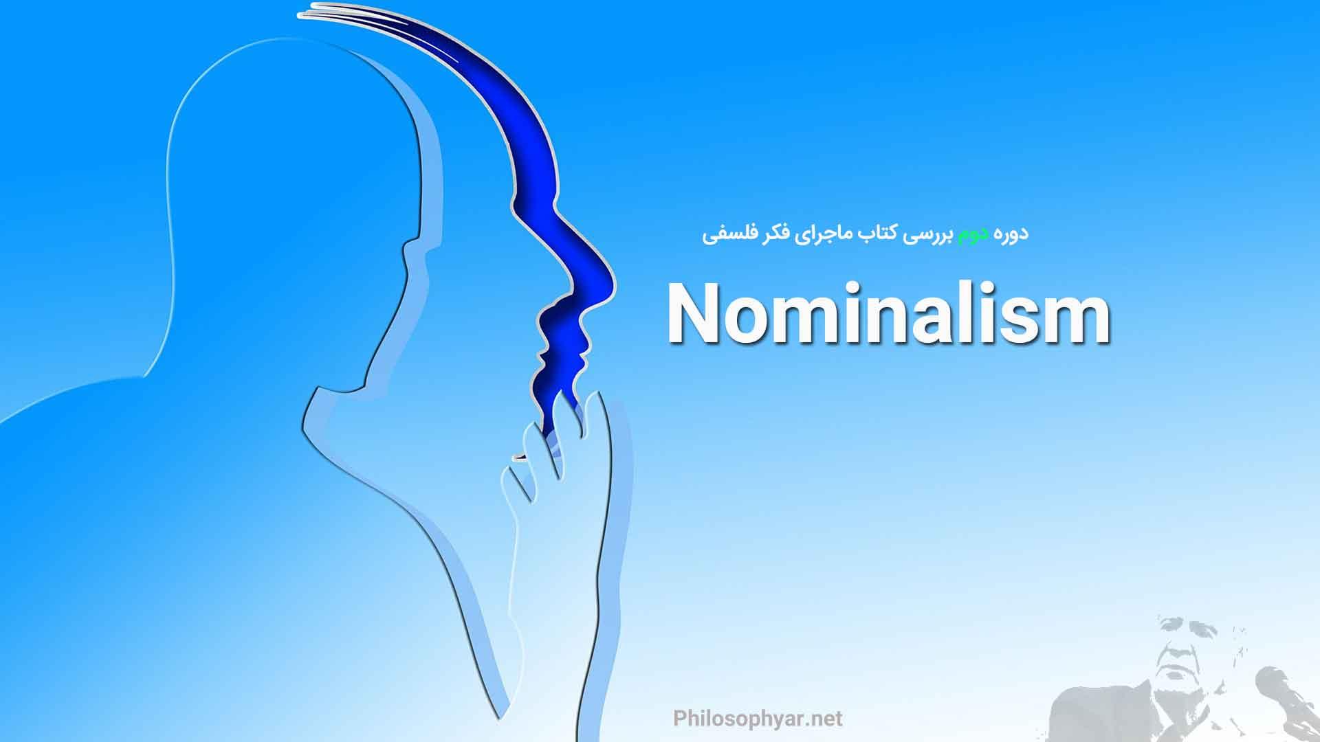 nominalism2