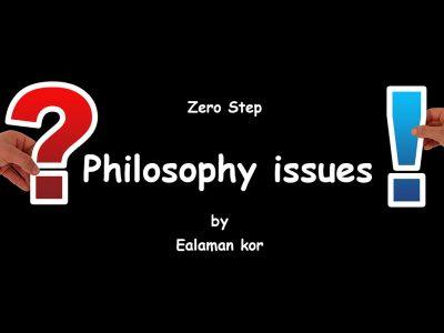 مسائل فلسفه (قدم صفر)