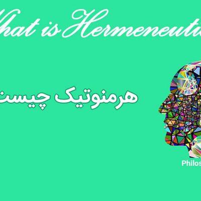 هرمنوتیک چیست؟