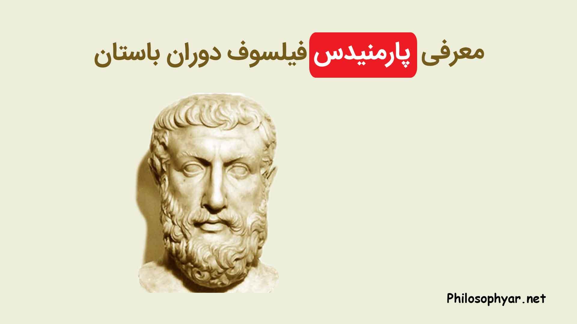 پارمنیدس