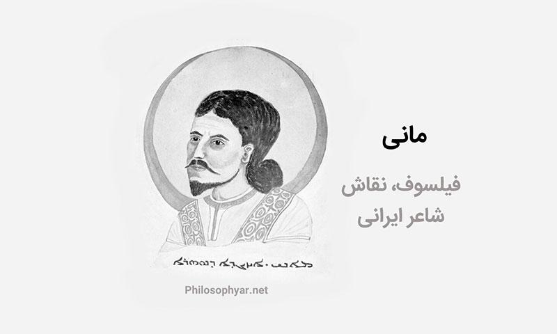 مانی فیلسوف، شاعر، نقاش ایرانی