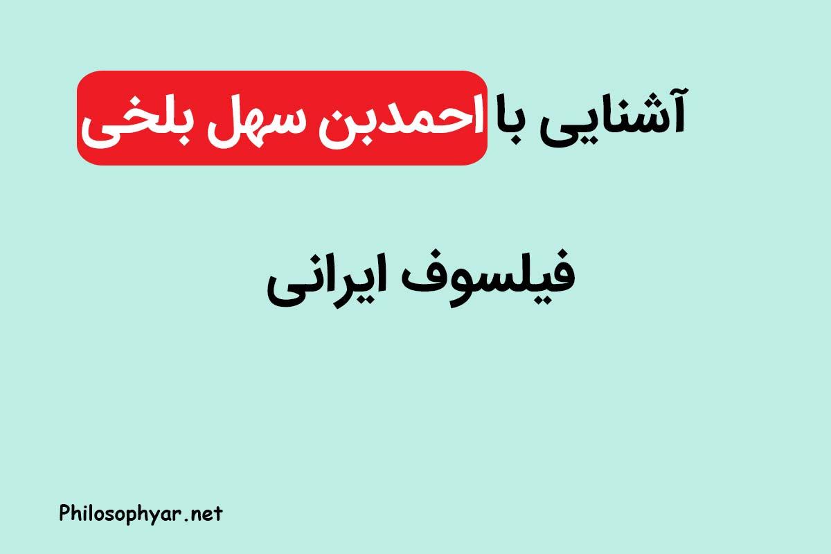 احمد ابن سهل بلخی