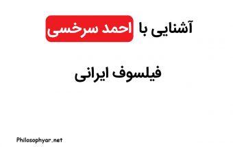 احمد سرخسی