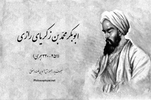 zakariya-al-razi